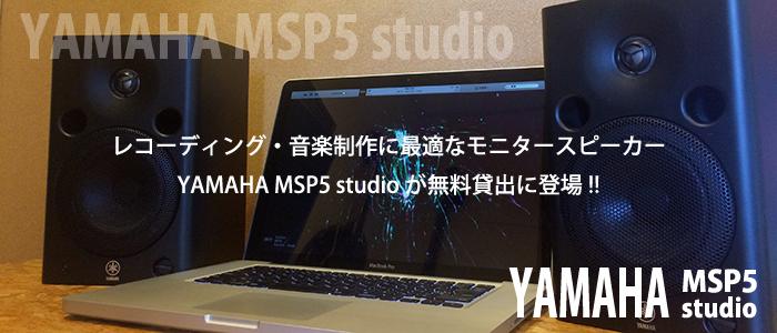yamahamsp5studio